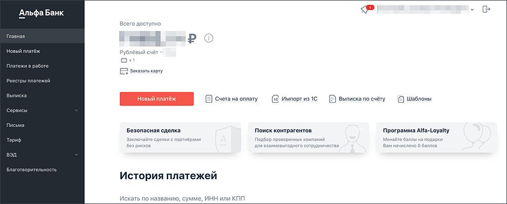 alfa-biznes-online-1.png