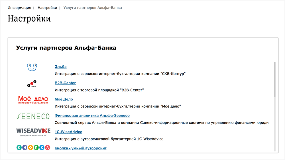 alfa-biznes-online-8.png