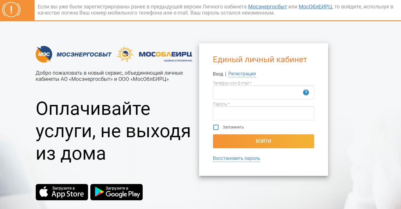 lichnyj-kabinet-energosbyt%20%284%29.png