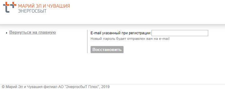lichnyj-kabinet-energosbyt%20%285%29.png