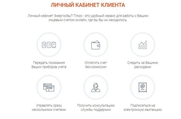 lichnyj-kabinet-energosbyt%20%286%29.png