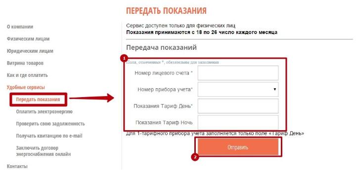lichnyj-kabinet-energosbyt%20%288%29.png