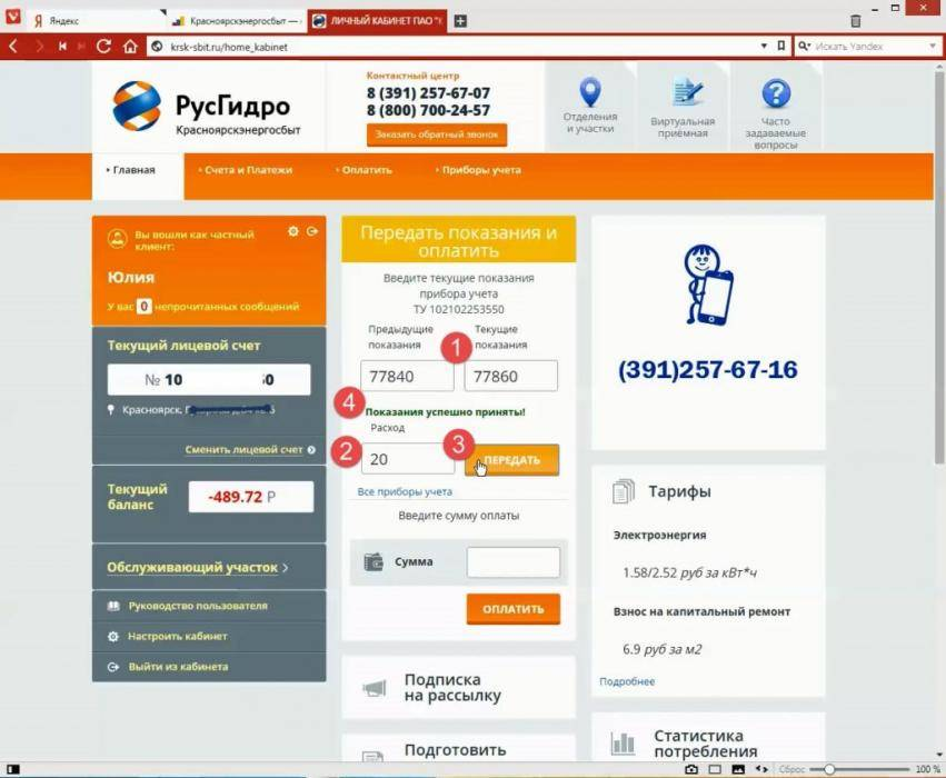 krasehnergosbyt-lichnyj-kabinet-peredat-pokazaniya-1024x842.jpg
