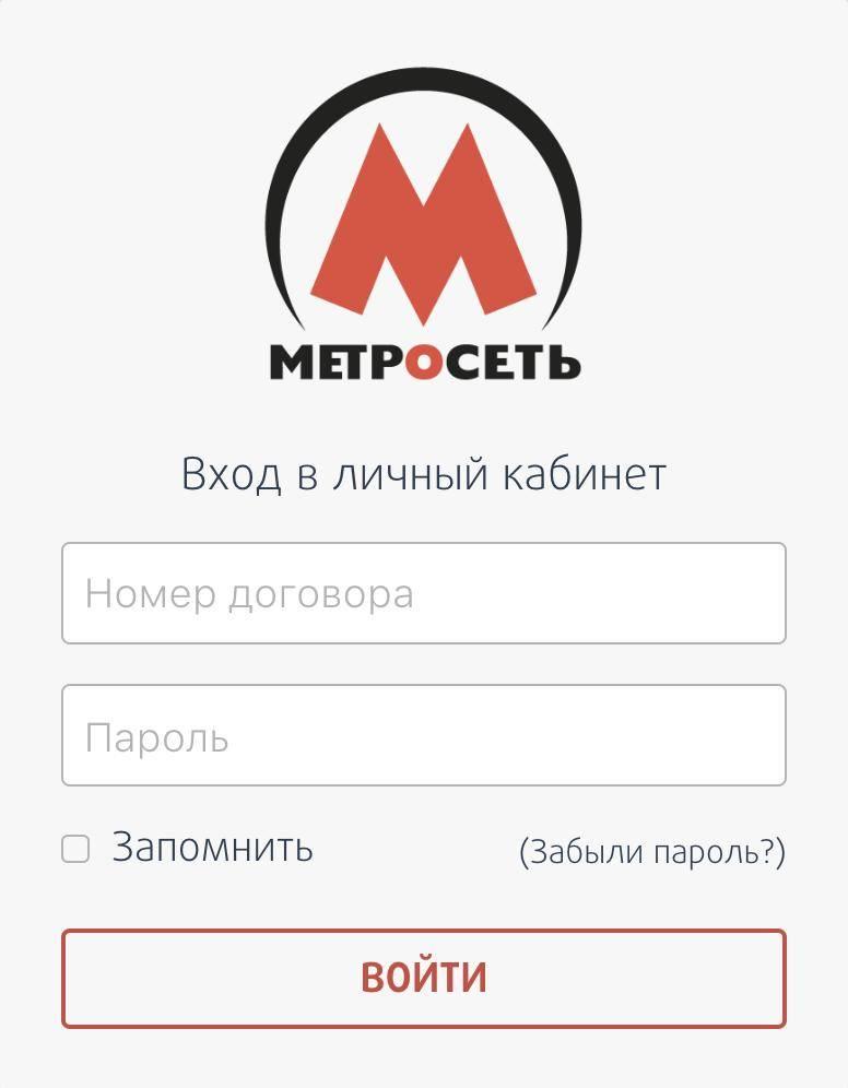 metroset-lkkk.png