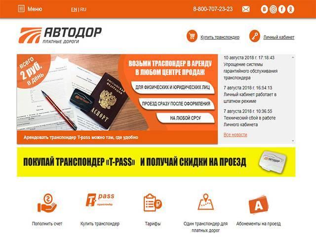 avtodor-platnye_dorogi1.jpg