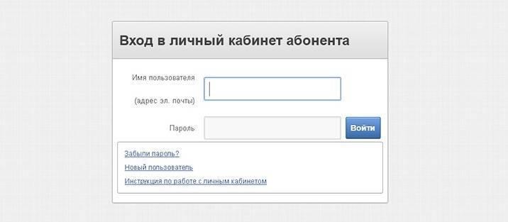 lichnyy-kabinet-rks-energo-5.jpg