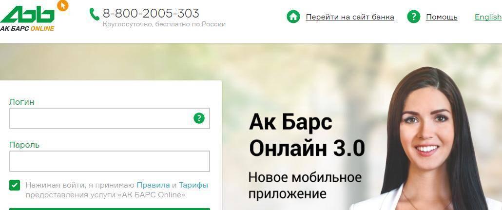 1-ak-bars-onlayn-lichnyy-kabinet.png