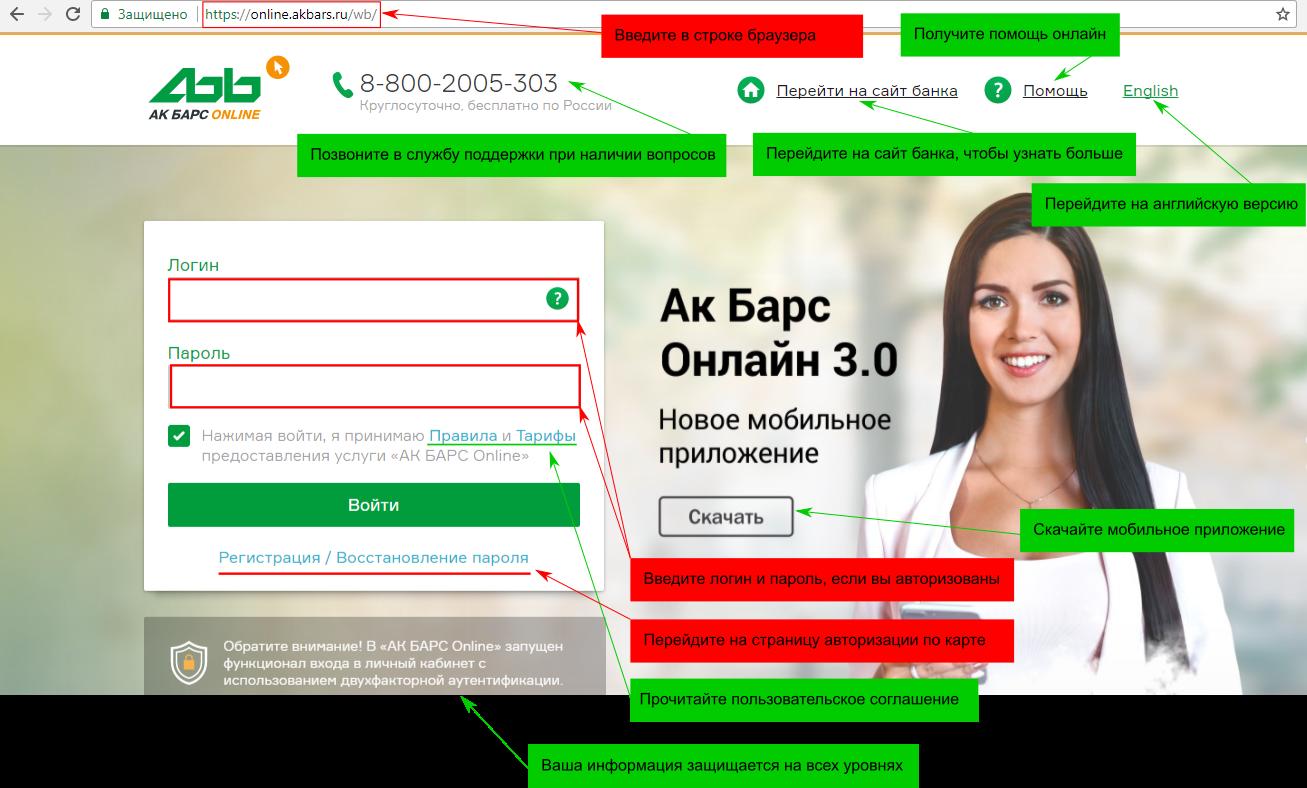2-ak-bars-onlayn-lichnyy-kabinet.png