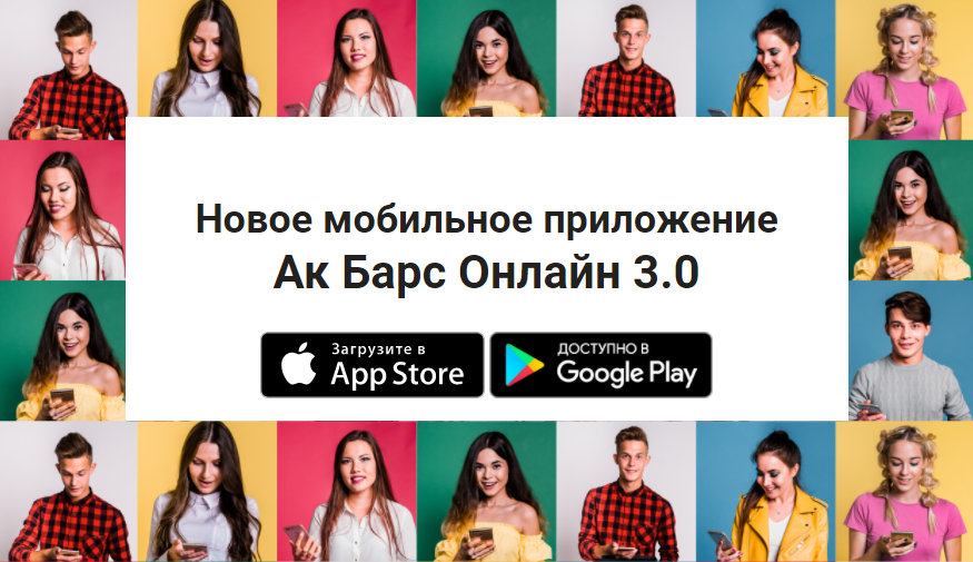 6-ak-bars-onlayn-lichnyy-kabinet.png
