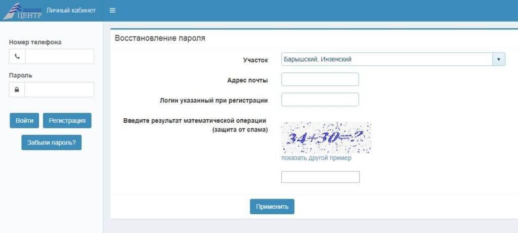 lichnyiy-kabinet-rits-dimitrovgrad.jpg