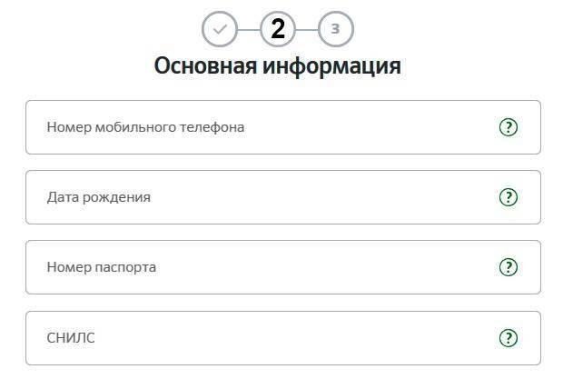 registratsiya-shag-2.jpg