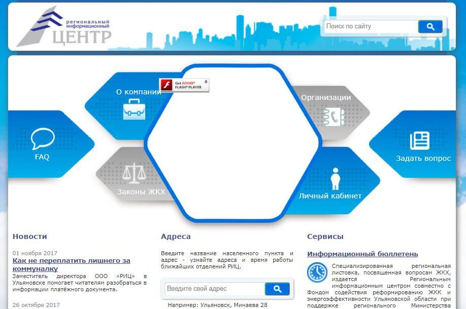 lichnyiy-kabinet-rits.jpg