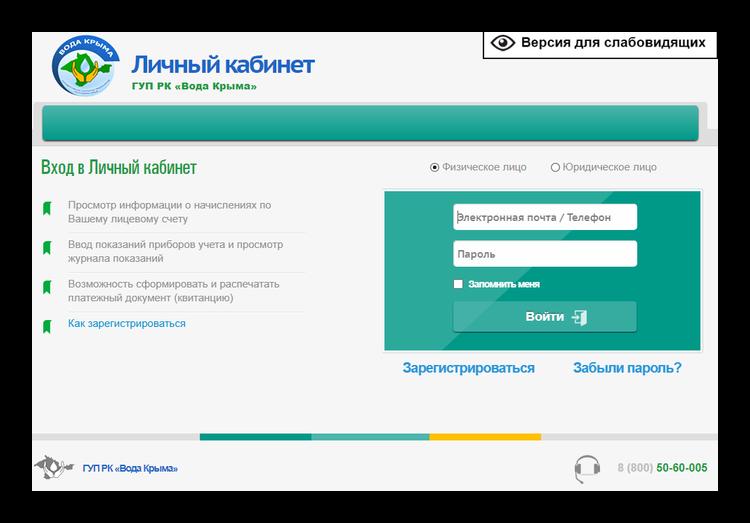 voda-kryma-lichnyj-kabinet-.png