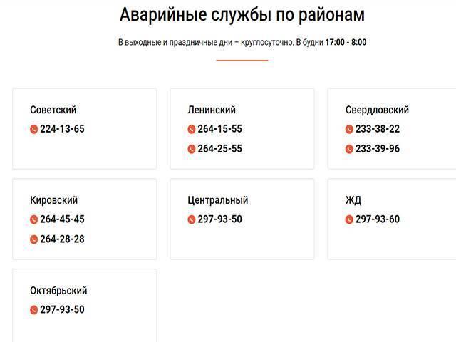 zhilishchnye_sistemy_krasnoyarska_lichnyj_kabinet4.jpg
