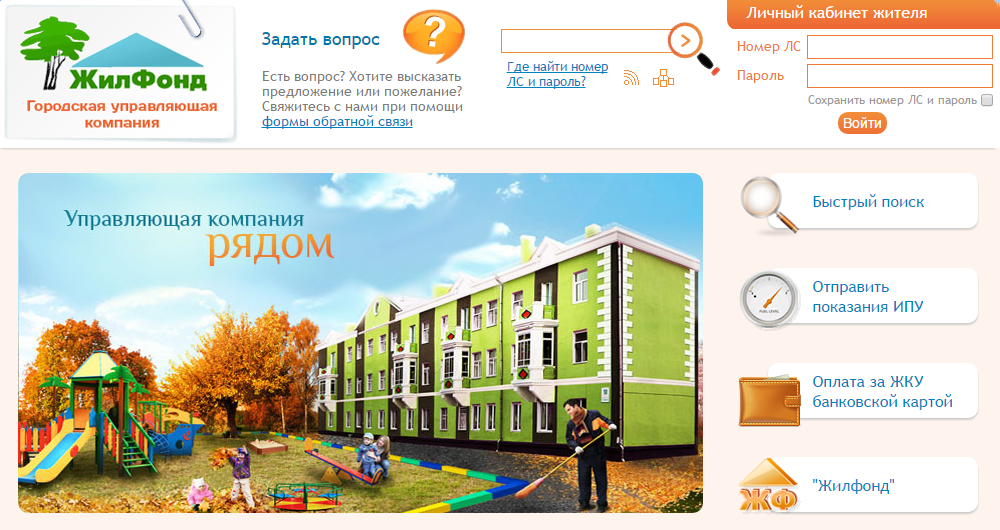 lichnyy-kabinet-zhilfond-krasnoyarsk-2.png