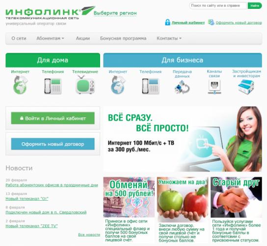 infolink-site.png