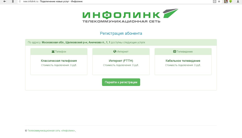 infolink.png