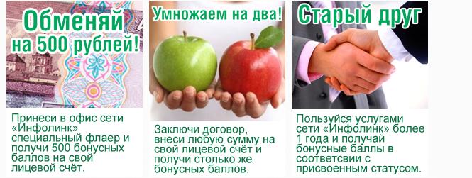 infolink1.png