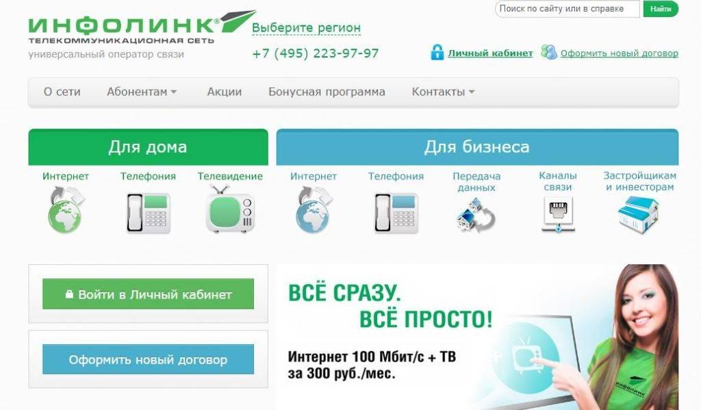 infolink-cabinet-1-1024x599.jpg