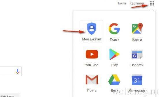vhod-ak-google-2-550x336.jpg