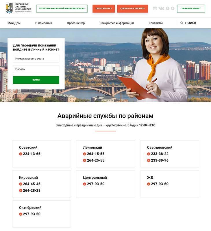 zhilfond-krasnoyarsk_1.jpg