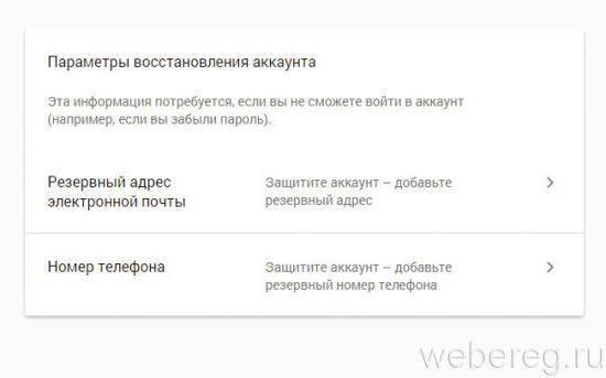 vhod-ak-google-10-550x343.jpg