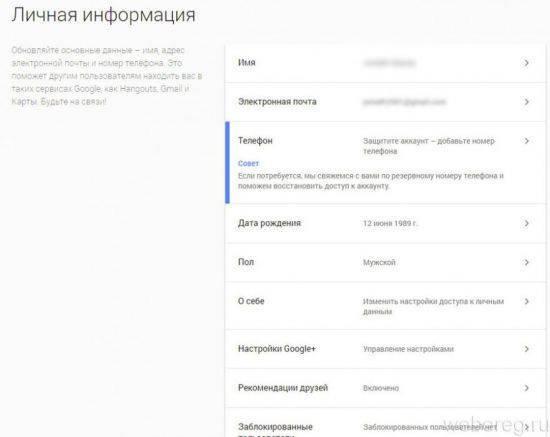 vhod-ak-google-14-550x437.jpg