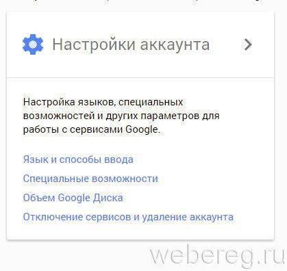 vhod-ak-google-15-419x396.jpg