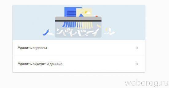 vhod-ak-google-16-550x287.jpg