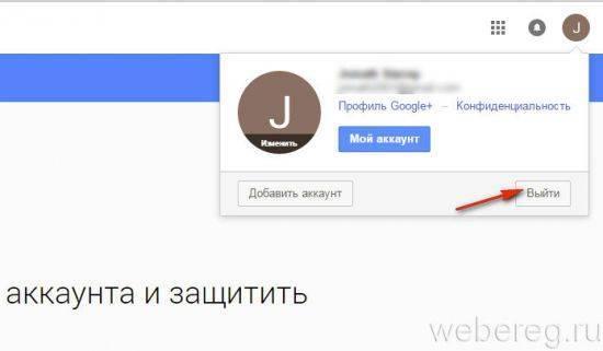 vhod-ak-google-19-550x321.jpg