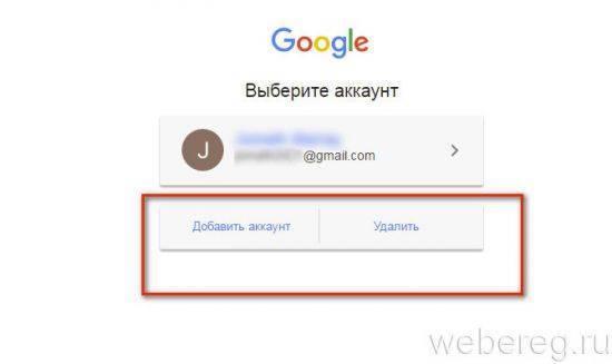 vhod-ak-google-21-550x327.jpg