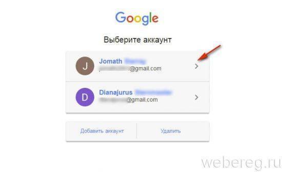 vhod-ak-google-22-550x335.jpg