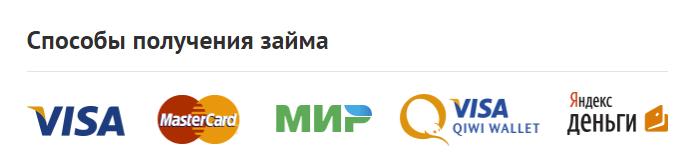 platiza-sposoby-polucheniya-zaima.png