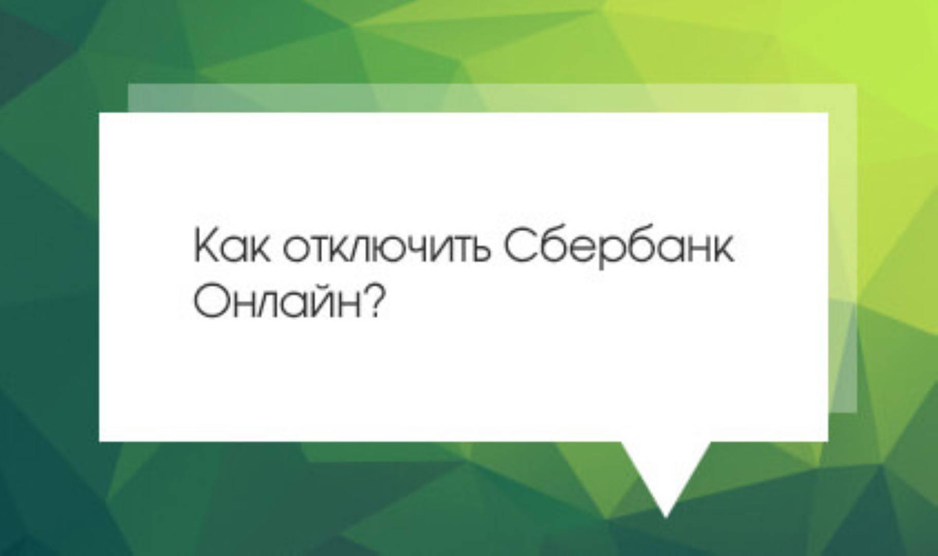 Kak-otklyuchit-Sberbank-Onlayn.jpg
