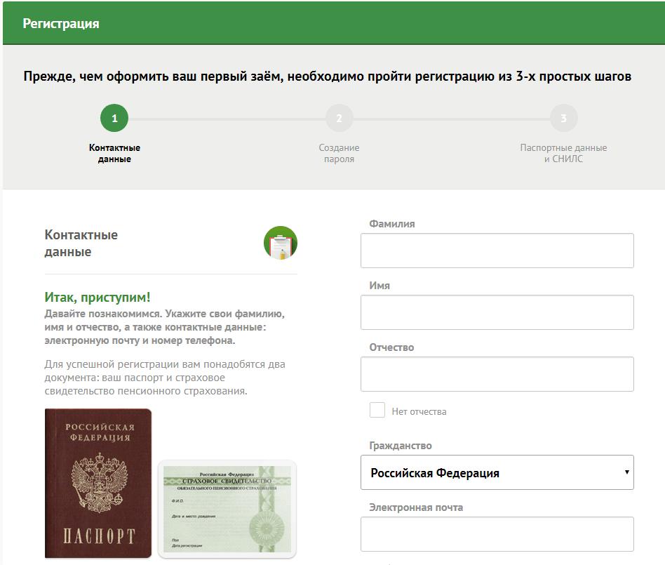 Регистрация личного кабинета Платиза