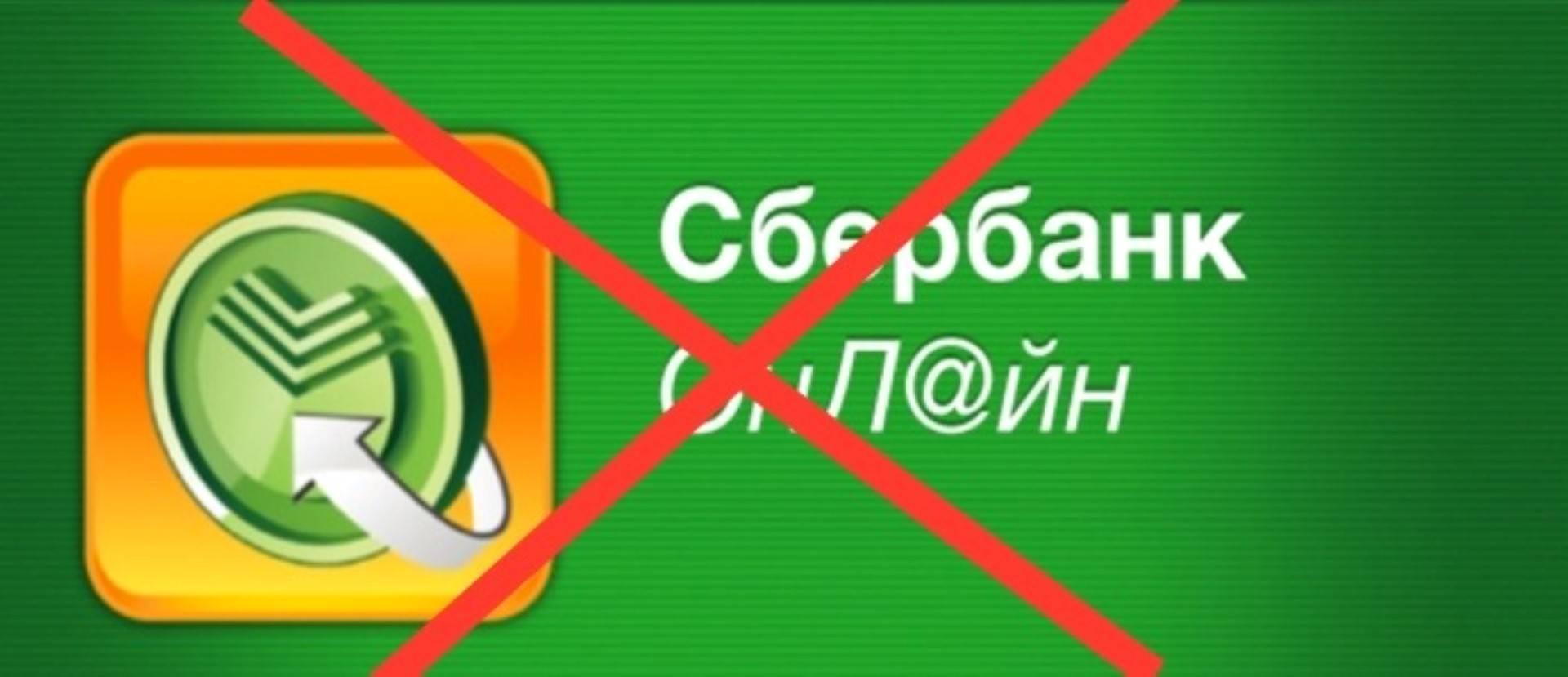 Zachem-otkazyvatsya-ot-Sberbanka-Onlayn.jpg