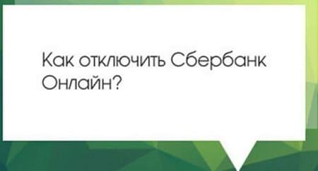 kak-otklyuchit-sberbank-onlajn.jpg