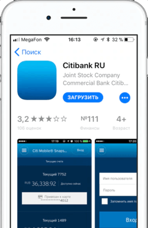 app-citimobile-1.png