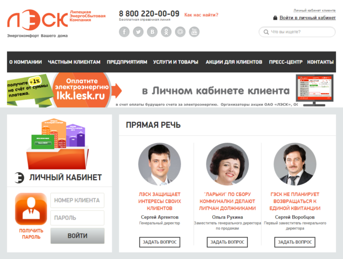 lesk-site.png