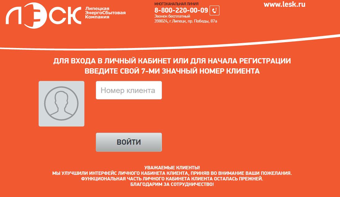 lesk-ru-lichnyj-kabinet.png