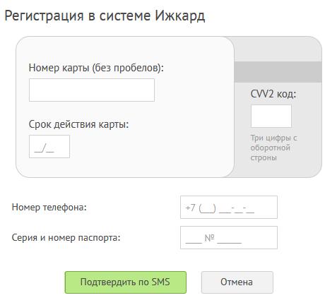 Registratsiya-lichnogo-kabineta-Izhkombanka.png