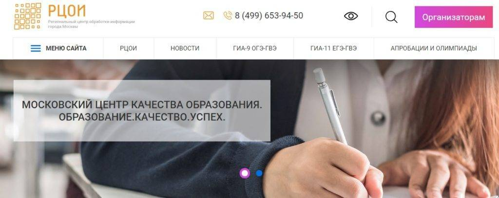ofitsialnyj-sajt-moskva-rcoi-2-1024x407.jpg
