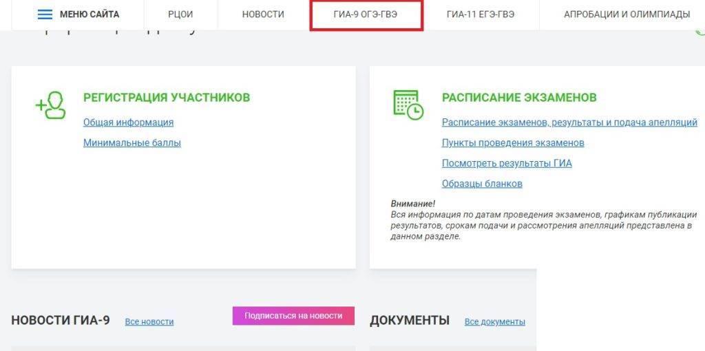 ofitsialnyj-sajt-moskva-rcoi-3-1024x510.jpg