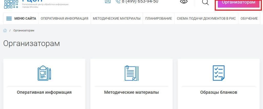 ofitsialnyj-sajt-moskva-rcoi-6-1024x427.jpg