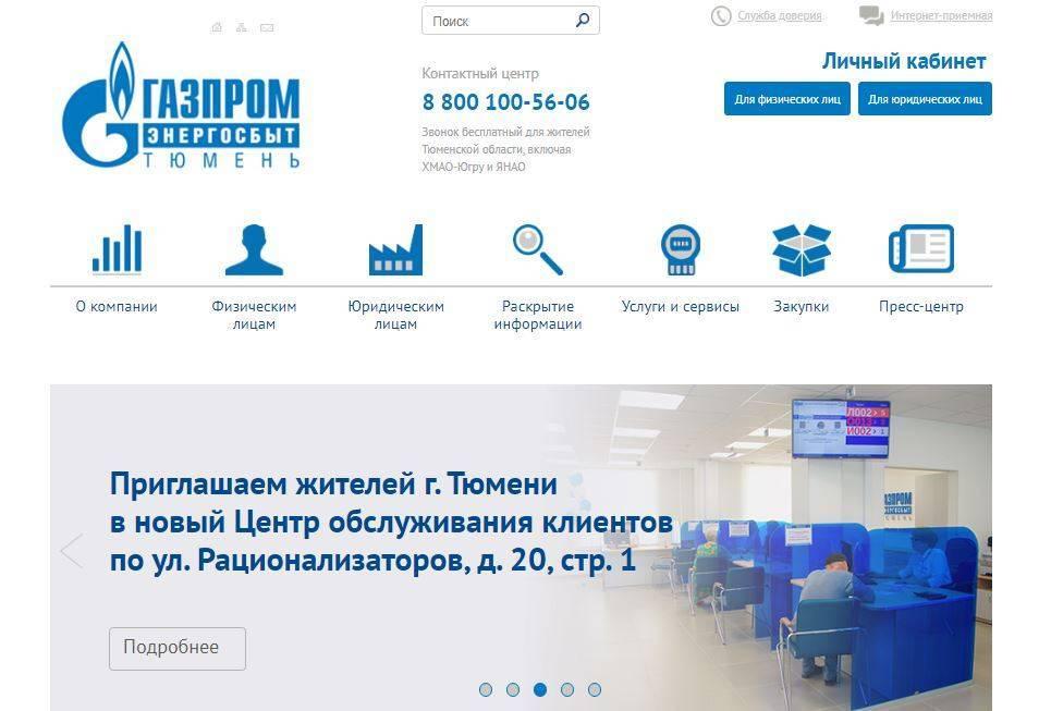 tmesk-ru-cabinet-1.jpg