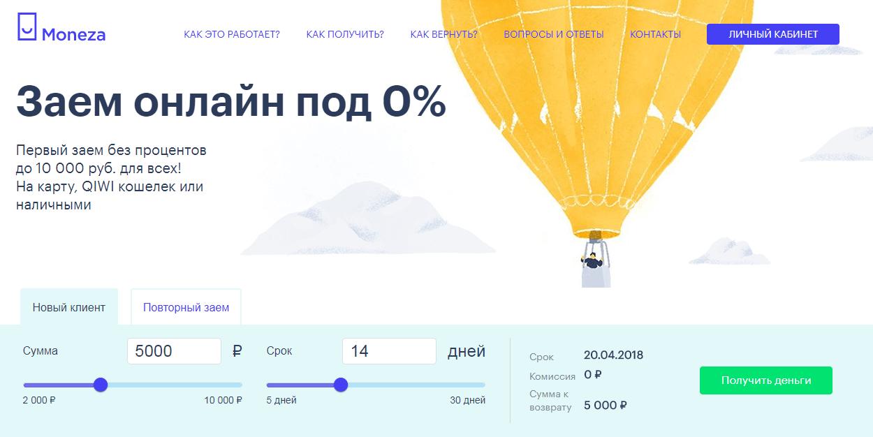 nachalo-moneza.ru_.png