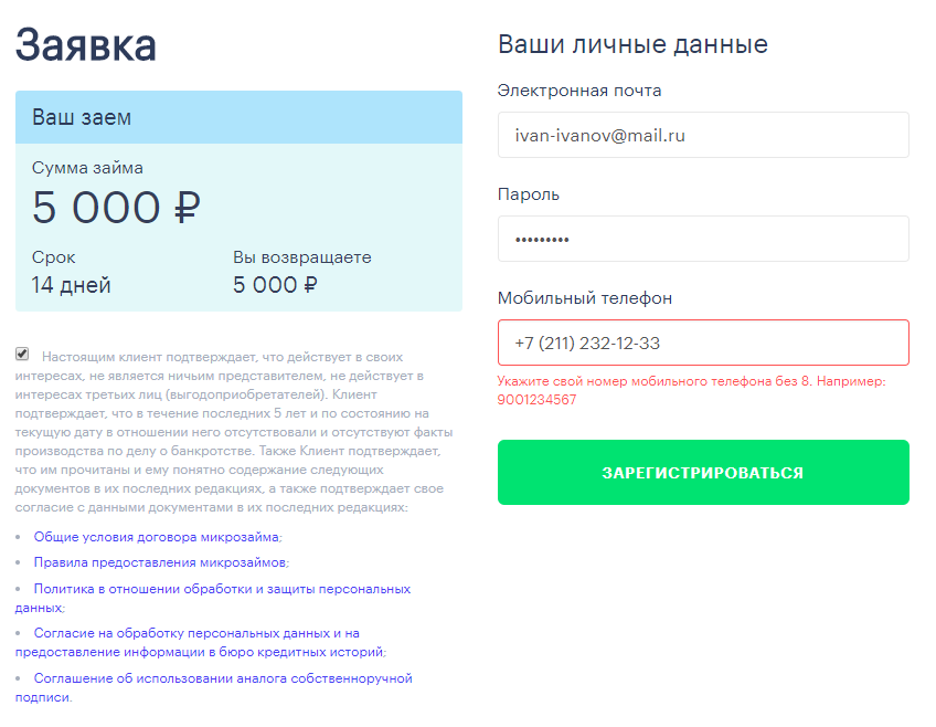 registratsiya-na-moneza-ru.png