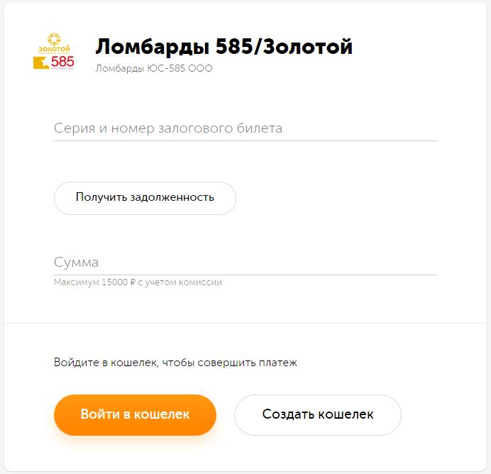lichnyj-kabinet-lombard-zoloto-5854.png