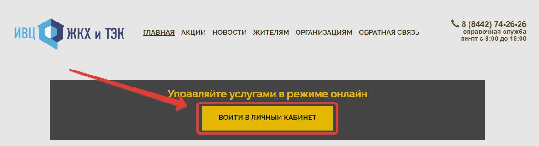 ivc-zhkx-i-tek-volgograd%20%282%29.png