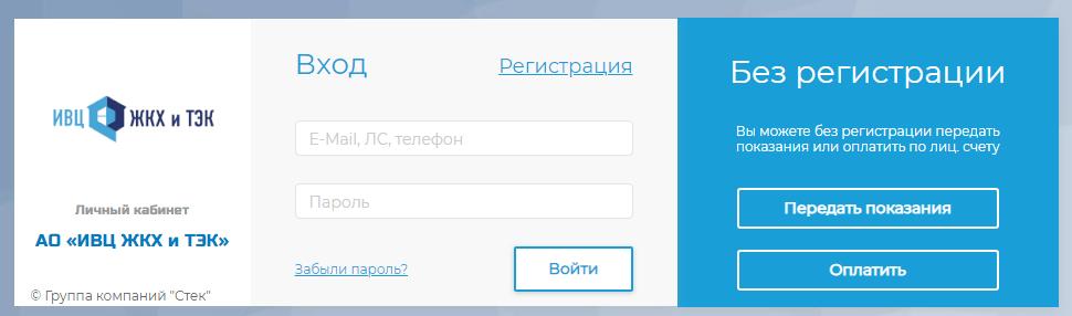 ivc-zhkx-i-tek-volgograd%20%284%29.png